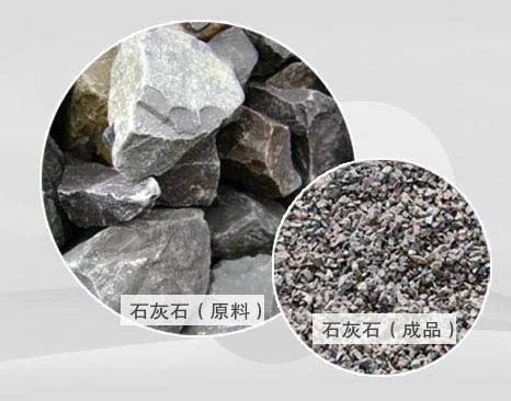 石灰石成品